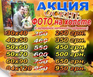 АКЦИЯ-ФОТО-пИК-Осень-сайт